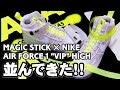 "MAGIC STICK × NIKE AIR FORCE 1 ""VIP"" HIGH  の並びに参加してきました!"