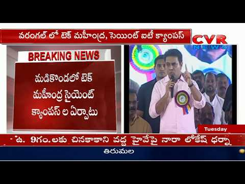 Minister KTR to Inaugurate Tech Mahindra It Campus in Warangal | CVR News