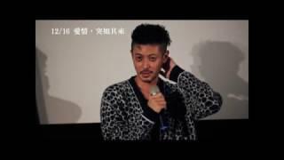 12/16【愛情,突如其來】電影花絮 男神篇