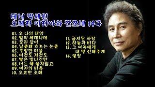 테너 박세원 오페라 아리아와 깐쪼네 14곡