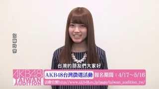 """AKB48台湾オーディションのコメント映像を順次公開予定です。あのメンバーは、いつ登場するのか?!お楽しみに! Rena Kato Comment Footage """"AKB48..."""