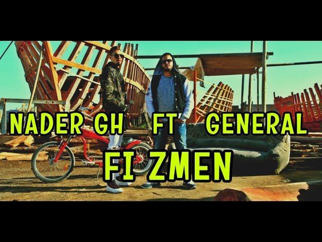 Nader gh  FT EL General ✪ FI ZMEN ✪في زمان✪