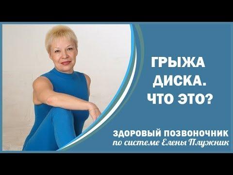Что такое грыжа диска? Лечение межпозвонковой грыжи позвоночника | Елена Плужник