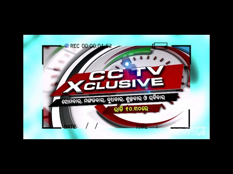 CCTV XCLUSIVE#the Exclusive show of NEWS7, a promising Odia News Channel