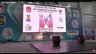 Открытие первенства России по тяжелой атлетике среди юниоров 2015 г. Зеленоградск.YRR