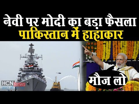 HCN News | लोकसभा चुनावों से तुरंत पहले पीएम मोदी ने लिया नौसेना पर बड़ा फैसला, पाकिस्तान में हड़कंप