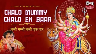 Chalo Mummy Chalo Papa - Narendra Chanchal - Sherawali Maa Bhajan - Jagran Ki Raat