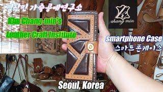 2[가죽공예]김창민 스마트폰케이스 만들기 (Kim Ch…