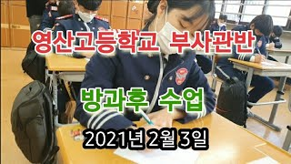 영산고#부산#부사관반#방과후학교#정복입는날