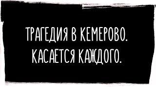 Трагедия в Кемерово. Касается каждого ►Причина постоянных трагедий в России