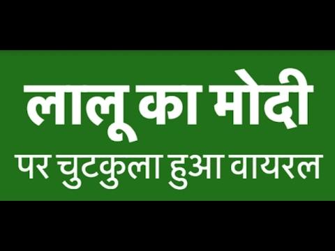 Lalu joke on modi goes viral , लालू का मोदी पर चुटकुला
