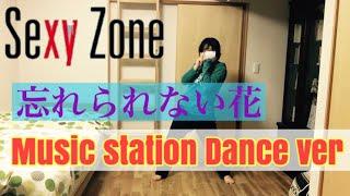 【Sexy Zone】忘れられない花 Mステダンスver choreographer s**tkingz