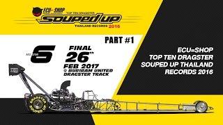 ECU=SHOP Souped Up Thailand 2016 Final Day 2 26-FEB-2017 (Part1)
