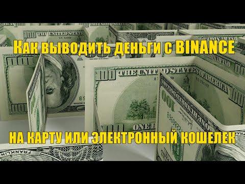 как выводить деньги на карту бинанс