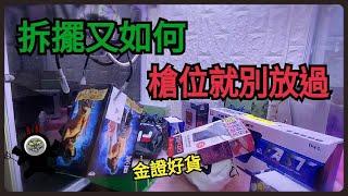 【熊愛夾娃娃】拆擺金證公仔 槍位就別放過  [ 羅東 ] //台湾 UFO キャッチャー 클립 인형 คลิปตุ๊กตา taiwan UFO catcher 夾娃娃