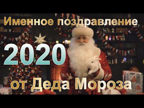 Поздравление с Новым годом от Деда Мороза (именное БЕСПЛАТНО)