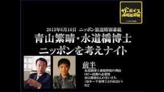 6月16日ニッポン放送で放送された特別番組「青山繁晴・水道橋博士 ニッ...