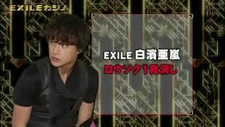 EXILEカジノ 白濱亜嵐 ろうそく一発消し.