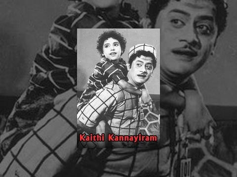Kaithi Kannayiram - Manohar, Rajasulochana - Tamil Classic Movie