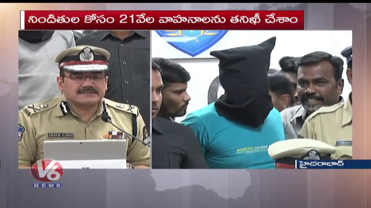 CP Anjani Kumar Speech | Police Arrested 3 Members Of Chain Snatching Gang | Hyderabad | V6 News