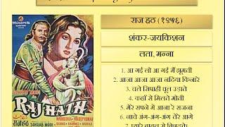 राज हठ | Raj Hath (1956) --- शैलेंद्र के गीत | Songs of Shailendra