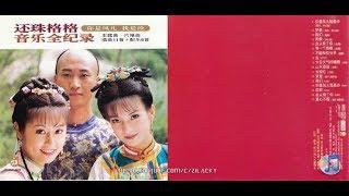 1999-趙薇&林心如&周杰〔還珠格格音樂全紀錄〕Music作品輯