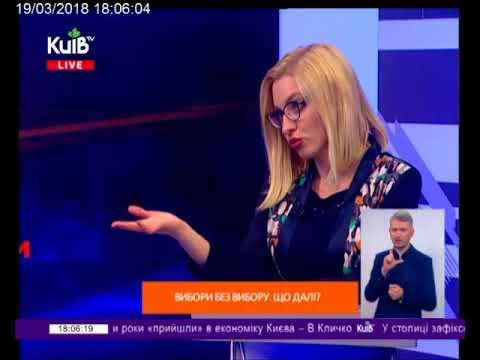 Телеканал Київ: 19.03.18 Київ Live 18.00