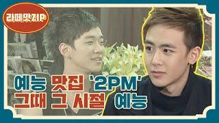 [라떼맛ZIP] 예능 맛집 '2PM'의 그때 그 시절 …