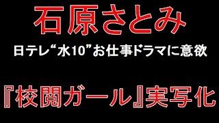 女優の石原さとみが 日本テレビ系連続ドラマ『地味にスゴイ! 校閲ガー...