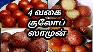 4 வகை குலோப் ஸாமுன் செய்யலாம் வாங்க |Diwali sweet |gulab jamun recipe