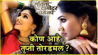 Savita Damodar Paranjape | Biography Of Trupti Toradmal
