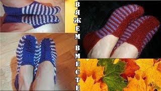 Вязаные тапочки спицами, без швов. Knitted slippers.