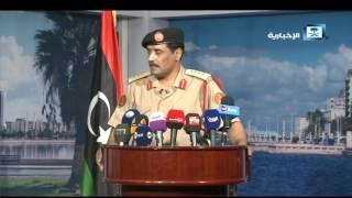 المؤتمر الصحفي للمتحدث باسم الجيش الليبي العقيد أحمد المسماري