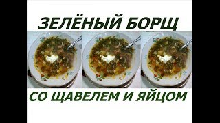 Что приготовить на ужин - Зелёный борщ со щавелем и яйцом