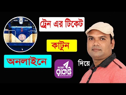 How To Booking E Ticket Online Bangladesh Railway  Bd?