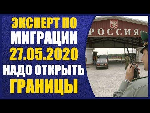 Границы надо открыть - Эксперт по Миграции Наталья Власова 26.05.2020
