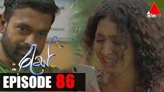 Ras - Epiosde 86 | 24th June 2020 | Sirasa TV - Res Thumbnail