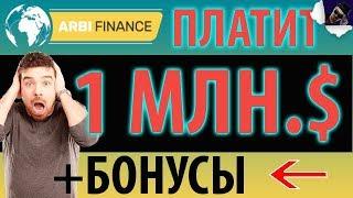 Автоматическая Утилита по Заработку Денег | Arbi Finance - Выплатил более 1