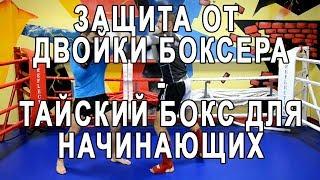 Защита от двойки боксера - обучение тайскому боксу начинающих