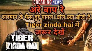 Tiger Zinda Hai के Last Scene में दिखी बोडी , फैंस हुई पागल | Tiger Zinda Hai Climax | Salman Khan