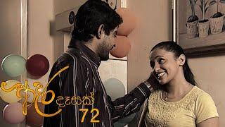 Adara Deasak | Episode 72 | ITN Thumbnail