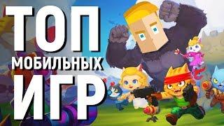 ТОП 10 НОВЫХ БЕСПЛАТНЫХ ИГР НА АНДРОИД/iOS 2018 - Game Plan