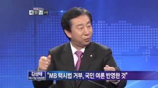 박종진의 쾌도난마 - 김성태, 가라앉지 않는 '택시법' 논란 평가는?_채널A thumbnail