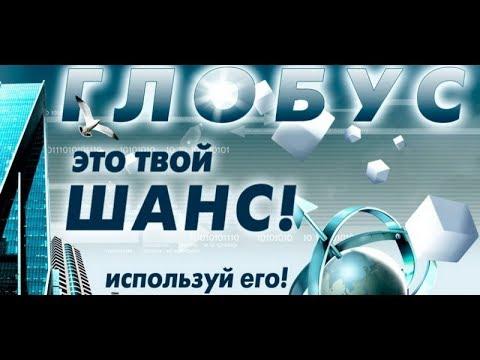 GLOBUS ПАССИВНЫЙ ЗАРАБОТОК В ИНТЕРНЕТЕ БЕЗ ВЛОЖЕНИЙиз YouTube · С высокой четкостью · Длительность: 6 мин27 с  · Просмотров: 485 · отправлено: 14-10-2017 · кем отправлено: Pavel Fed