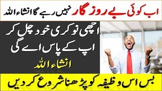 wazifa for job/achi nokri k liay khas wazifa powerful wazaif for earn money