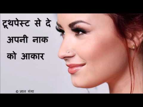 टूथपेस्ट से दे अपनी नाक को आकार Toothpase se Den Apni Naak ko Akaar With English Subtitle