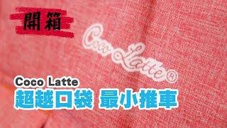 Coco Latte【超越口袋 最小推車】開箱 Coco Latte Stroller