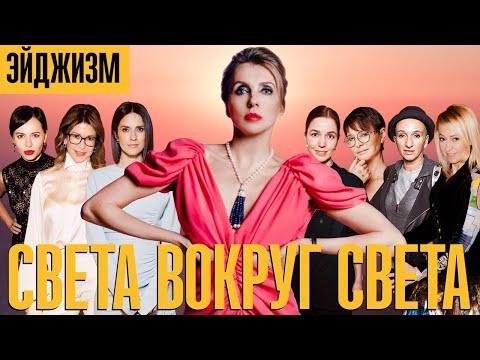 Эйджизм: женщины 40+. Рудковская, Хакамада, Лаврентьева, Слуцкер, Соловьева, Ахмадуллина, Салахова.