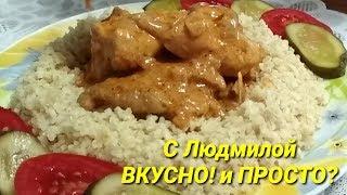 Чахохбили из курицы. Не классический рецепт, но очень вкусно.  Chakhokhbili with chicken
