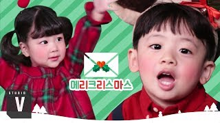 3살 아이들의 깜짝 크리스마스 인사 [스튜디오V]